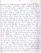 Հովհաննես Ալեքսանդրյանի ձեռագիրը: