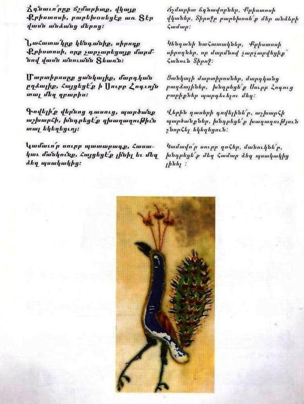 Երգ Արեւագալին