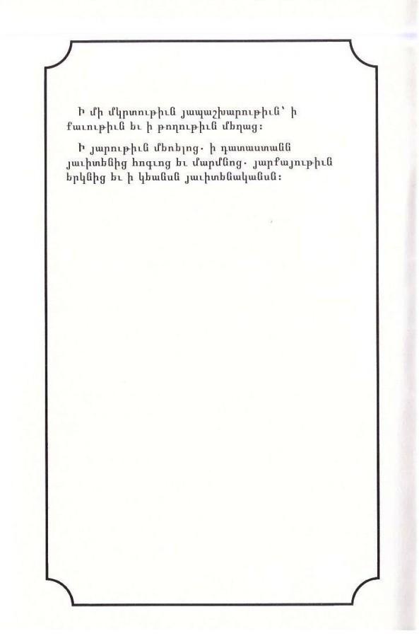 Աղօթարան Հայ Եկեղեցւոյ (Հանգանակ հաւատոյ)