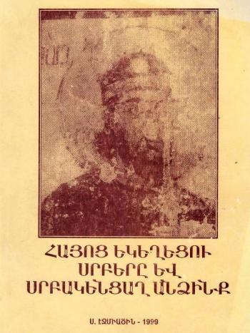 Հայոց եկեղեցու սրբերը և սրբակենցաղ անձինք