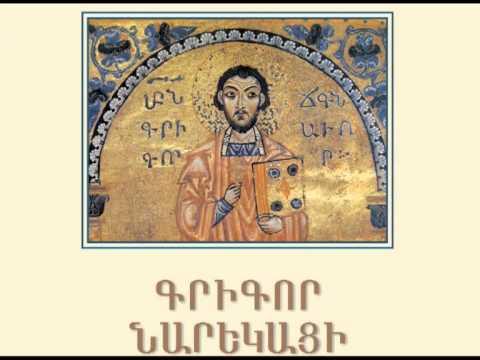 Գրիգոր Նարեկացի «Մատյան Ողբերգության»
