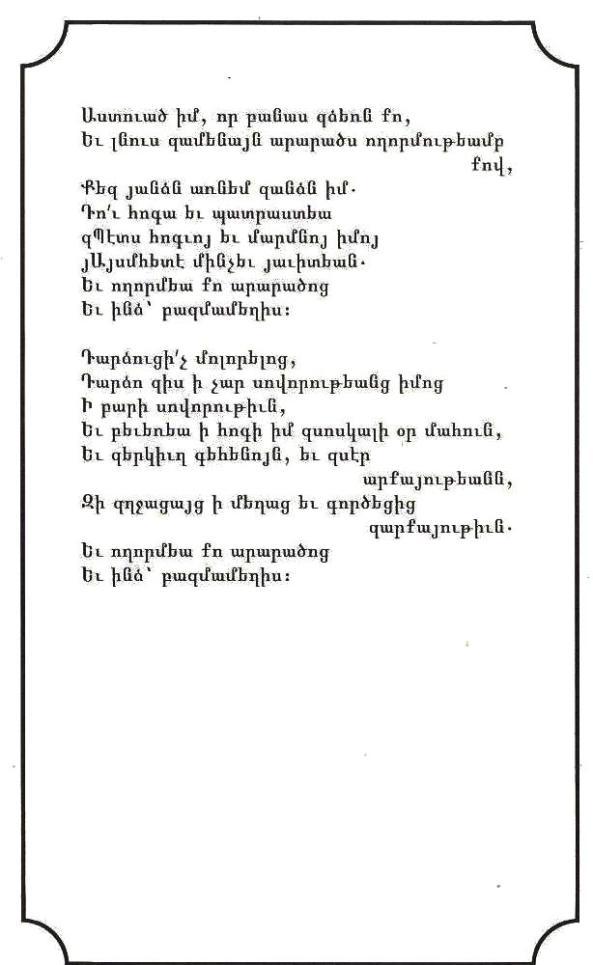Աղօթարան Հայ Եկեղեցւոյ (Հաւատով խոստովանիմ)