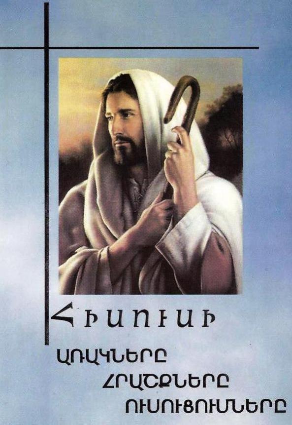 Հիսուսի առակները, հրաշքները, ուսուցումները