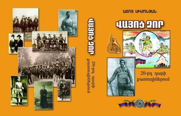 Հայկական Երկրորդ կամավորական խումբը. ձախից կանգնածը՝ Եապոնը